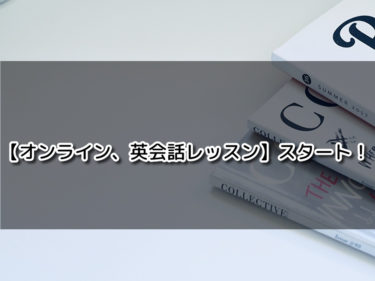 【オンライン、英会話レッスン】をスタート!