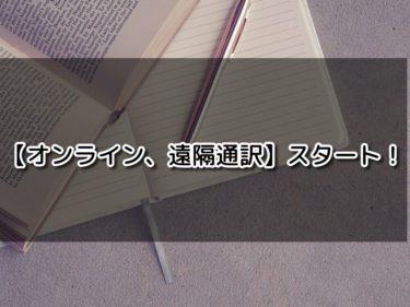 【オンライン、遠隔通訳】をスタート!